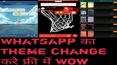 whatsapp themes change whatsapp क themes क क स change कर how to change