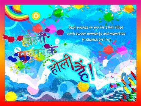 wonderful holi  happy holi ecards greeting cards