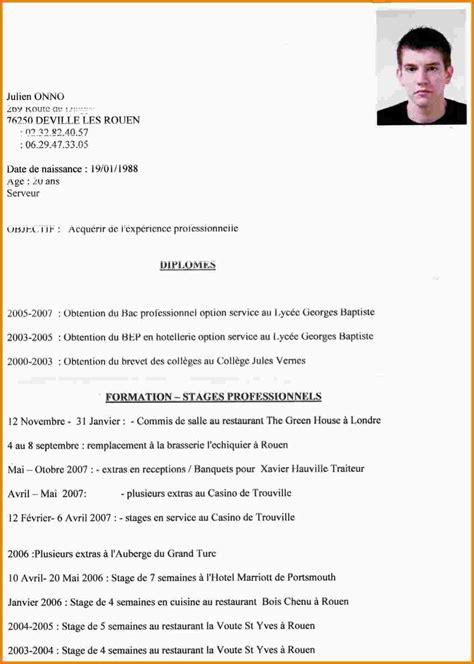 Exemple De Lettre De Motivation Serveuse cv exemple de serveuse exemple cv serveuse cv anonyme 8