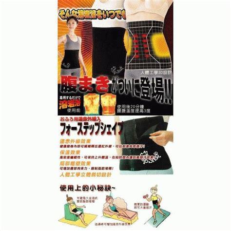 Slimming Waist Belt Shapers Belly Sabuk Pelangsing Perut 4 step shape slimming belt korset 4 step pelangsing tubuh jepang mengandung infra merah japanese