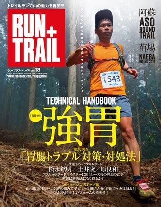 run to me lazarus rising volume 4 books run trail vol 18 レースとクルマの 電子雑誌 asb 電子雑誌書店