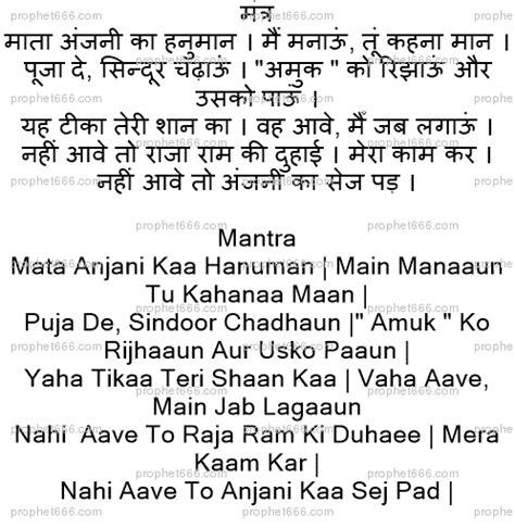 best akarshan mantra pics for gt vashikaran mantra in