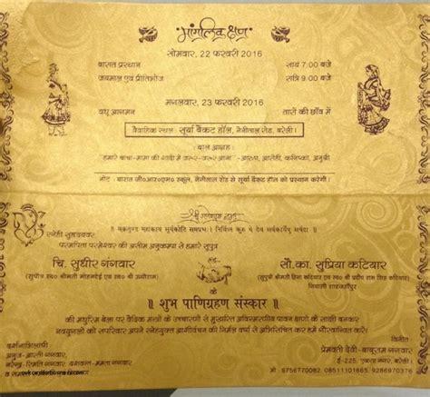 hindu wedding cards in language wedding invitation inspirational matter for wedding