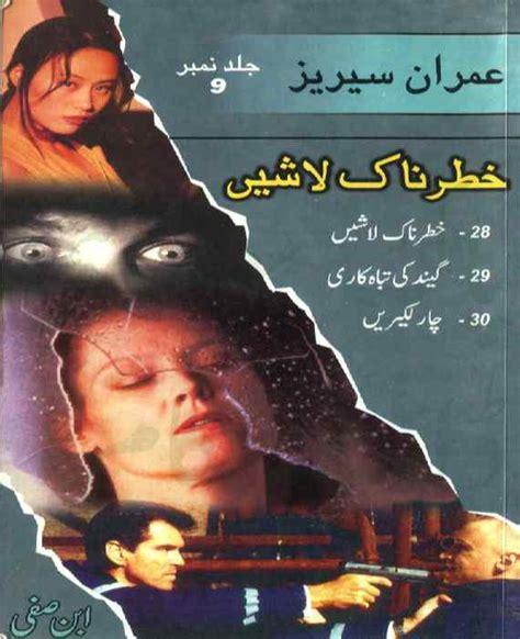 imran series reading section imran series jild 09 171 ibn e safi 171 imran series 171 reading