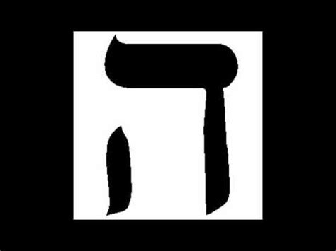 Letter Closing Hebrew Hebrew Letter Hey Lesson Eight