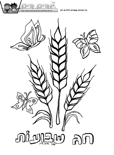 tu b shvat coloring pages coloring home