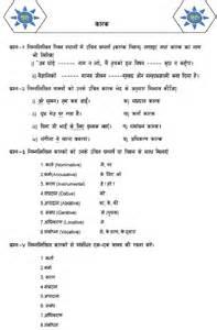 hindi worksheets for 4th grade hindi grammar worksheets