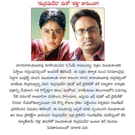 actor vijayashanthi family photos director gunashekher vijayashanthi actress vijayashanthi