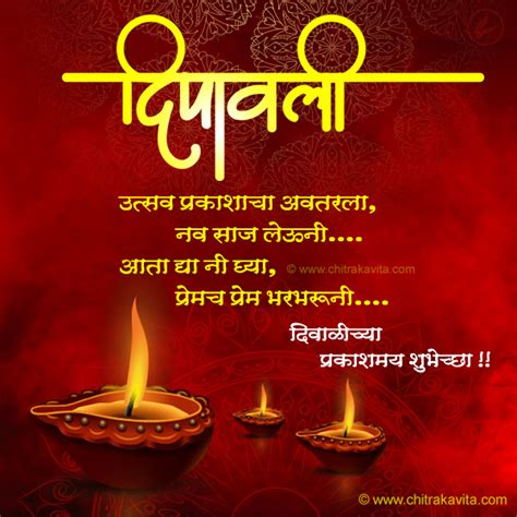 marathi diwali poems diwali poems in marathi