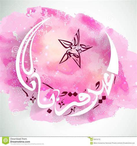 Adha Pink Adha Hijau A Dha eid al adha celebration with stylish text stock illustration image 59016770