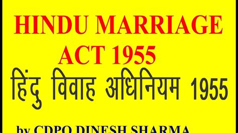 hindu marriage act 1955 section 13b hindu marriage act 1955 ह द व व ह अध न यम 1955 youtube