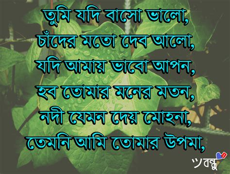 latest bangla love sms related keywords suggestions