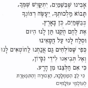 salmo 91 testo il padre nostro yogangatantraloka