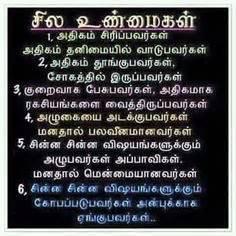 psychological quots in tamil tamil pirivu kavithai feeling tamil kavidhaigal