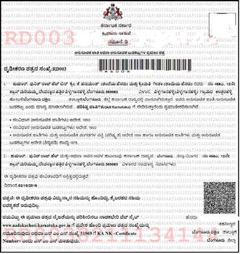 exle of gaon panchayat certificate status of caste certificate best design sertificate 2017