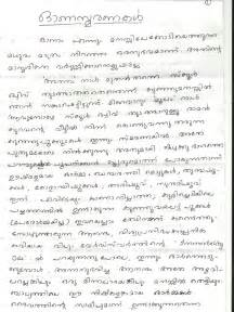Essay About Kerala In Malayalam by Essay On Onam