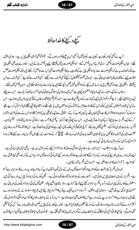 Urdu Essays In Urdu Language essay in urdu