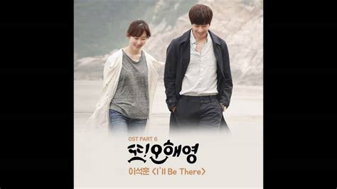 mã max 또 오해영 ost part 6 이석훈 i ll be there