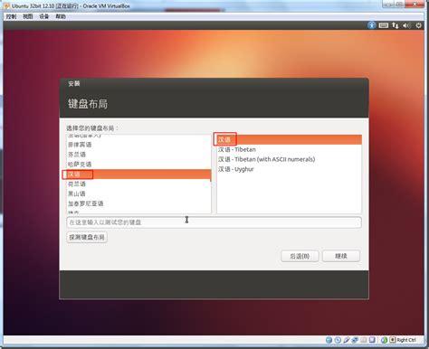 keyboard layout virtualbox 教程 每步均有截图和解释 在virtualbox中安装 刚配置好 ubuntu虚拟机 在路上