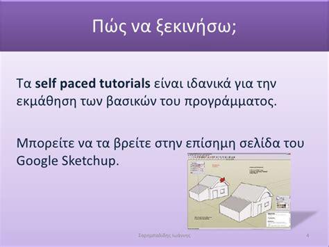google sketchup self paced tutorial google sketchup introduction
