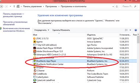 bluestacks notification center bluestacks как удалить полностью софт