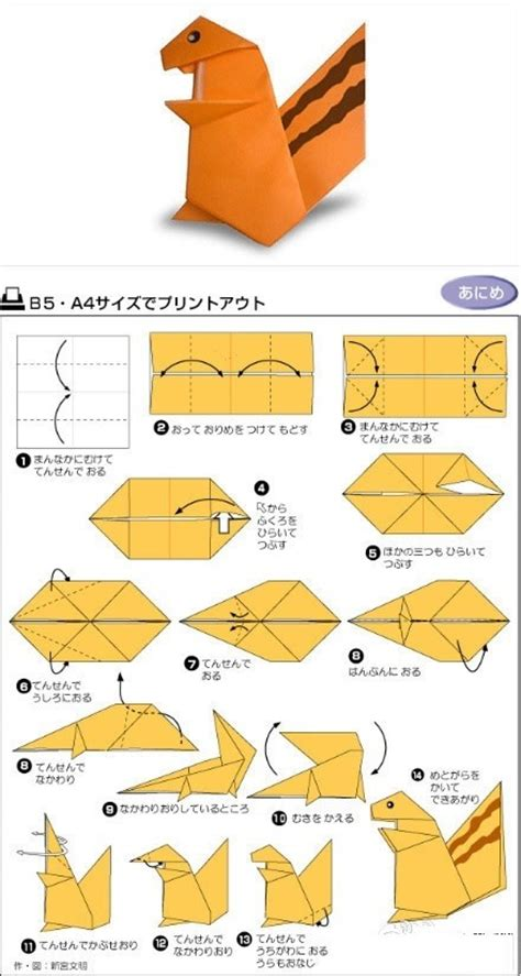 Easy Origami Squirrel - squirrel chipmunk easy origami origami