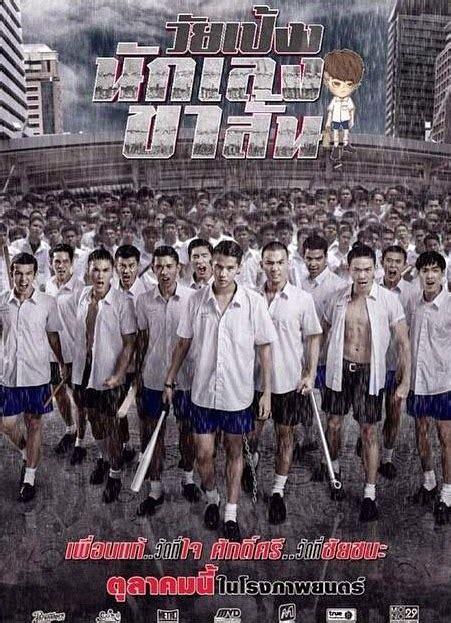 film baru nick kunatip dangerous boys 2014 nick kunatip indonesia