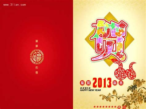 japanese new year card template 2015 春节贺卡背景素材图片