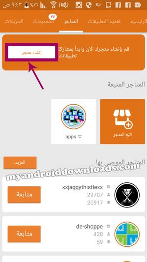 aptoide create store تحميل برنامج ابتويد aptoide الابتويد الاصلي البرتقالي