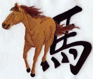 Sho Kuda Dan Conditioner ramalan shio kuda 2017 kumpulan contoh surat dan