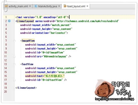 android studio unconditional layout inflation 안드로이드 안드로이드스튜디오 android studio 토스트 toast 보여주기 show