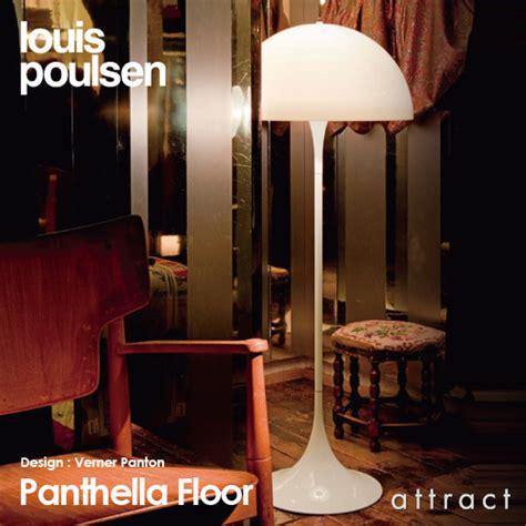 louis poulsen panthella floor l louis poulsen ルイスポールセン panthella floor パンテラ フロア フロアランプ