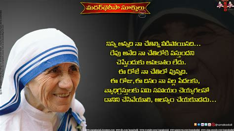 mother teresa biography telugu language beautiful telugu quotes and life inspirational thoughts by