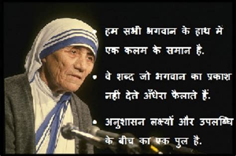 mother teresa biography in hindi 2010 मदर ट र स ज वन पर चय mother teresa biography quotes in