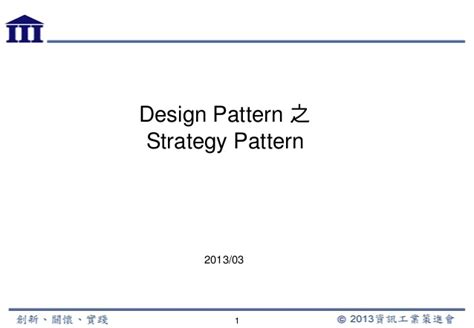 strategy pattern net exle design pattern strategy pattern 策略模式