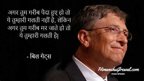 the biography of bill gates in hindi 65 inspirational bill gates quotes in hindi about life