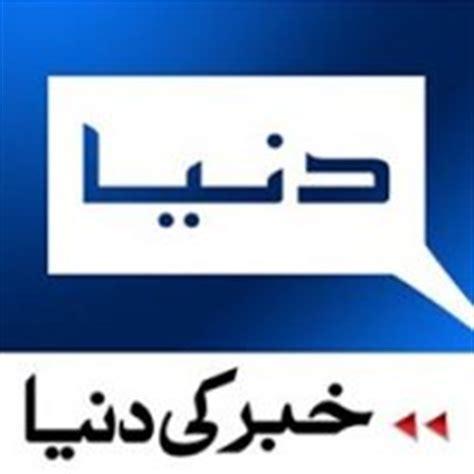 live dunya news on mobile dunya news live tv