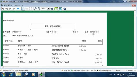 sle invoice language sales invoice and its accounting voucher in chinese