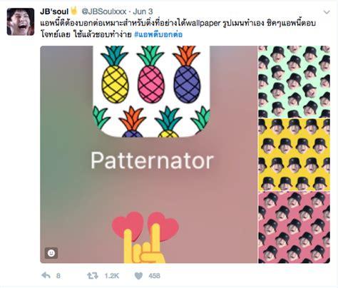patternator ios ชาวเน ตร วมด วยช วยร ว ว แอพด บอกต อ ไล ตามไปโหลดมาใช