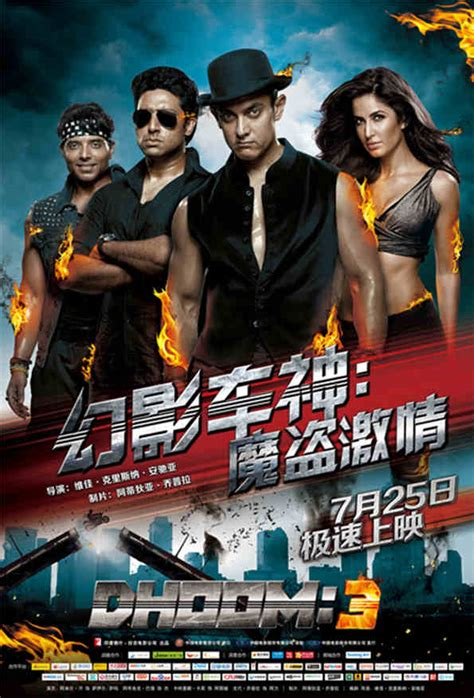 film india dhoom bollywood movie dhoom 3 releasing in china rmn stars