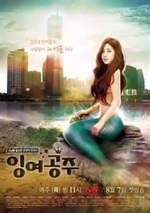 film fantasy korea 2014 cj e m s new romantic fantasy drama quot the idle mermaid