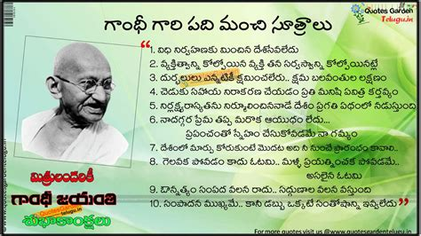 gandhi biography in telugu wikipedia best 10 gandhi jayanti quotes greetings in telugu quotes