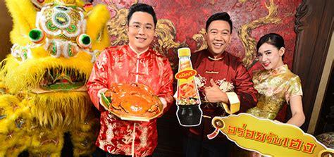 chang thailand jan 27 unidentified master makes nestl 233 thailand 8 auspicious delicious recipes by maggi