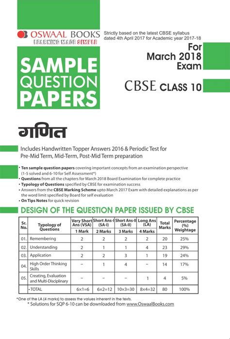 cbse board sle questions cbse papers cbse result cbse oswaal books shop online