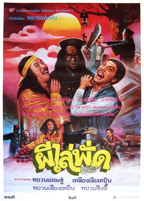 zombie thai movie posters thai horror and sci fi movie poster collection part 4