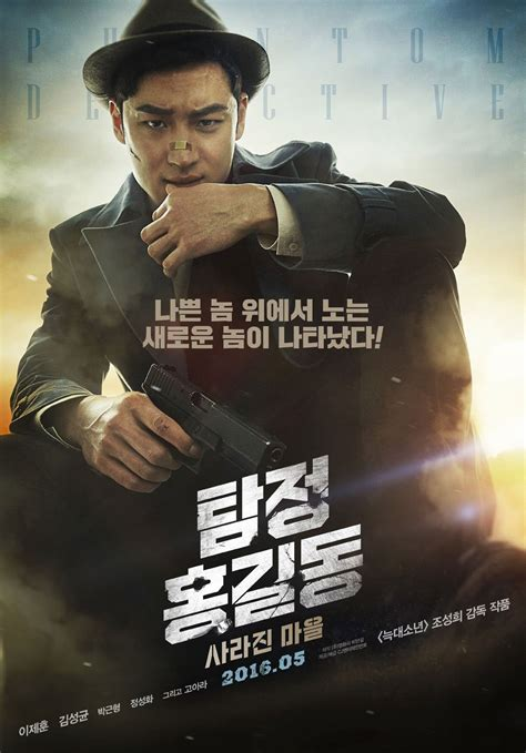 film korea action terbaru 2016 film korea phantom detective mei 2016 sinopsis drama