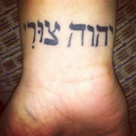 yahweh tattoo wrist yahweh tsuri the lord my rock ink