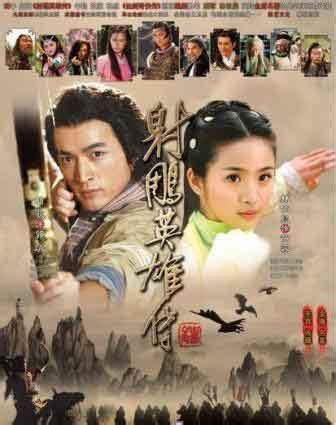film seri legend of the condor heroes pendekar pemanah rajawali traveling