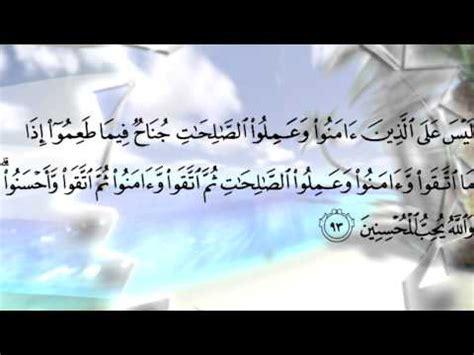tafsir quranka surah al maidah ayah li sh nuur