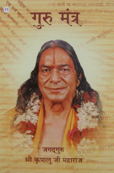 guru bk transcripts of lectures by jagadguru shri ji